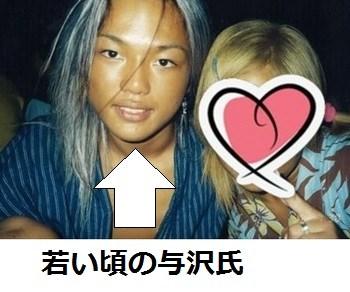 与沢翼 元ヤン