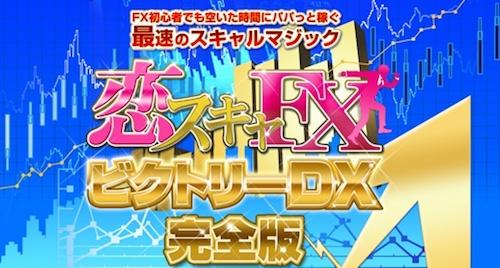 恋スキャFX DX